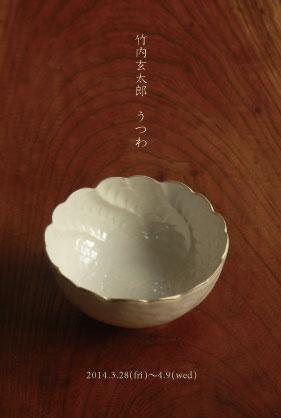 takeuchisan
