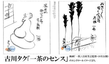 furukawasensei